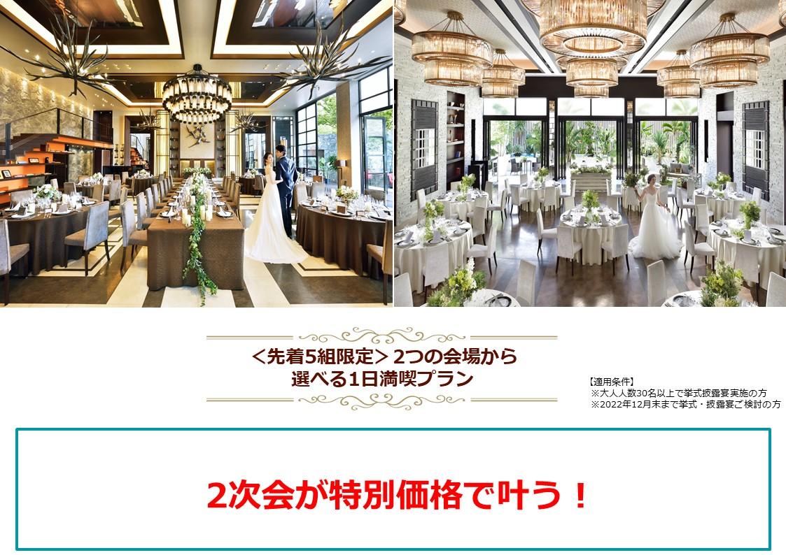 BCH選べる満喫プラン.jpg