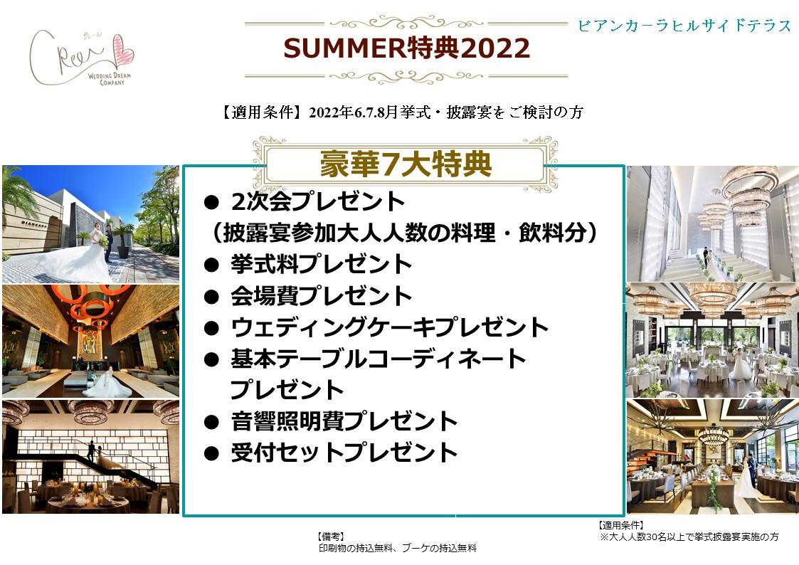 SUMMER特典2022(BCH)HP用.jpg